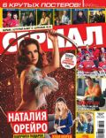 Natalia Oreiro on the cover of Serial (Russia) - November 2013