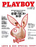 Rabbit Head, Unknown, Woody Allen on the cover of Playboy (Japan) - February 2003
