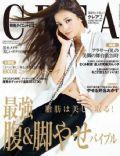 Crea Magazine [Japan] (February 2011)