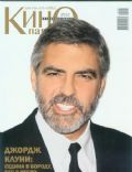 Kino Park Magazine [Russia] (February 2012)