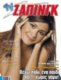 TV Zaninik Magazine [Greece] (23 November 2007)