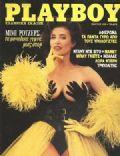 Playboy Magazine [Greece] (March 1993)