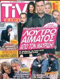 Klemmena oneira, Marlen Saites, Panagiotis Bougiouris, Thodoros Katsafados, Vicky Kavoura on the cover of Tivi Sirial (Greece) - March 2014