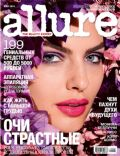 Alyssa Miller on the cover of Allure (Russia) - May 2014