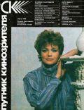 Sputnik Kinozritelya Magazine [Soviet Union] (April 1986)