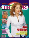 TV Park Magazine [Russia] (23 April 2007)