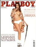 Playboy Magazine [Serbia] (June 2008)
