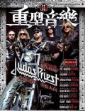 Painkiller Magazine [China] (May 2005)