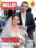 Hello! Magazine [Bulgaria] (11 August 2011)