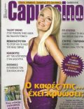 Capuccino Magazine [Cyprus] (20 August 2011)