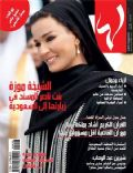 Laha Magazine [Lebanon] (7 April 2010)