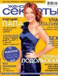 Zhenskiye Sekrety Magazine [Russia] (January 2011)