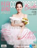 Cosmobride Magazine [China] (March 2012)