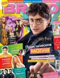 Daniel Radcliffe on the cover of Bravo (Russia) - November 2010