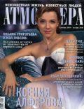 Atmosfera Magazine [Russia] (December 2009)