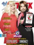 Bellas TV, Sakis Boulas, Sotiris Kalivatsis on the cover of TV Zaninik (Greece) - December 2008