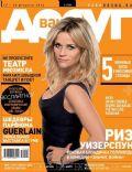 Vash Dosug Magazine [Russia] (15 February 2012)