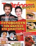 Alexis Stavrou, Eleni Filini, Klemmena oneira on the cover of Tileorasi (Greece) - June 2014