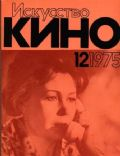 Iskusstvo Kino Magazine [Soviet Union] (December 1975)