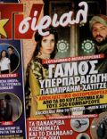 Okan Yalabik, Selma Ergeç on the cover of TV Sirial (Greece) - October 2012