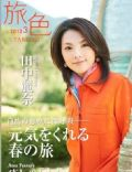 Tabiiro Magazine [Japan] (March 2012)