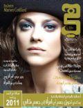 Hia Magazine [Saudi Arabia] (January 2011)
