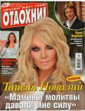 Otdohni Magazine [Ukraine] (23 April 2013)