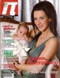 P-Magazine [Cyprus] (23 December 2005)