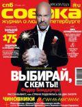 Sobaka.Ru Magazine [Russia] (December 2011)
