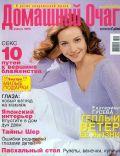 Ekaterina Guseva on the cover of Domashniy Ochag (Russia) - April 2003