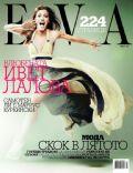 EVA Magazine [Bulgaria] (March 2011)