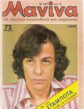 Manina Magazine [Greece] (12 July 1974)