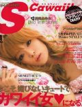 S Cawaii! Magazine [Japan] (January 2007)