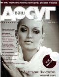 Vash Dosug Magazine [Russia] (June 2010)