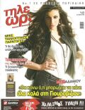 Ivi Adamou on the cover of Tileores (Cyprus) - January 2012