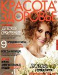 Beauty & Health Magazine [Russia] (June 2011)
