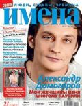 Names Magazine [Russia] (November 2010)
