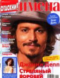 Elizabeth Taylor, Johnny Depp on the cover of Names (Russia) - May 2011