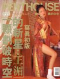Qi Shu on the cover of Penthouse (Hong Kong) - February 1995
