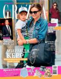 Miranda Kerr on the cover of Grazia (Russia) - April 2014