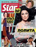 Lolita Milyavskaya, Nikolay Rastorguev, Olga Kabo, Whitney Houston on the cover of Star Hits (Russia) - February 2012