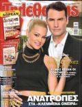 Klemmena oneira, Panagiotis Bougiouris, Vicky Kavoura on the cover of Tiletheatis (Greece) - March 2014