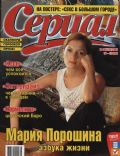 Maria Poroshina on the cover of Serial (Russia) - May 2005
