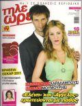 Tileores Magazine [Cyprus] (5 March 2011)