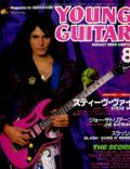 Young Guitar Magazine [Japan] (August 1988)