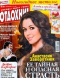 Otdohni Magazine [Russia] (19 December 2011)