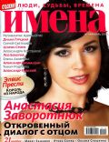 Names Magazine [Russia] (January 2010)