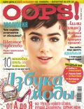 Oops! Magazine [Russia] (March 2012)