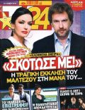 Alexis Stavrou, Eleni Filini, Klemmena oneira on the cover of TV 24 (Greece) - May 2014