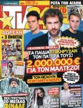 Alexis Stavrou, Klemmena oneira, Konstadinos Laggos, Orfeas Papadopoulos on the cover of TV 24 (Greece) - June 2014